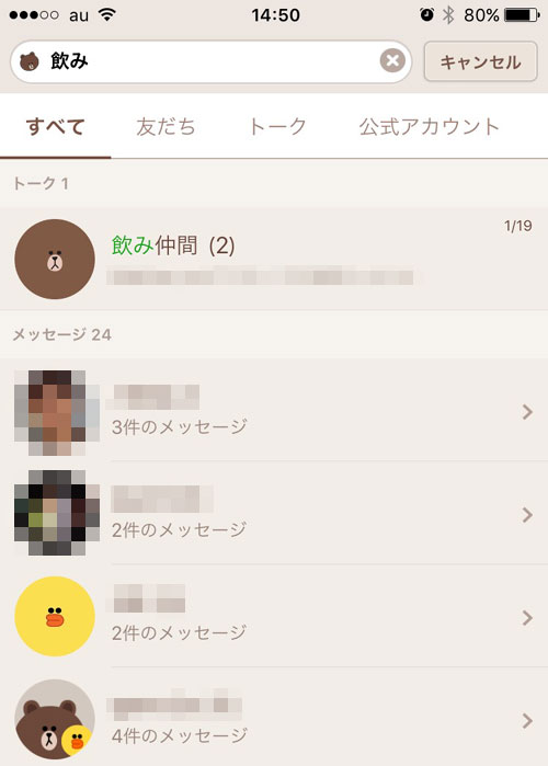 【iphone版】LINEトーク内容を検索する方法