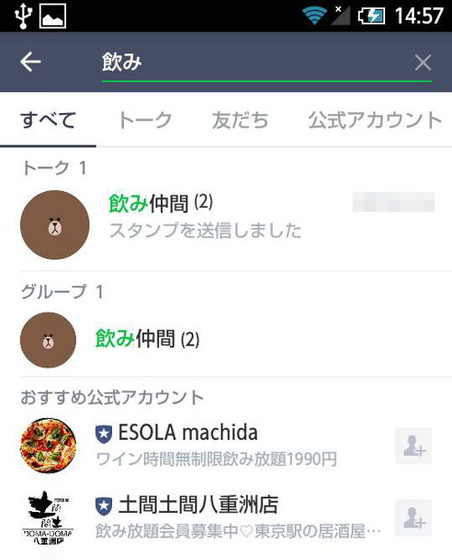 【android版】LINEトーク内容を検索する方法