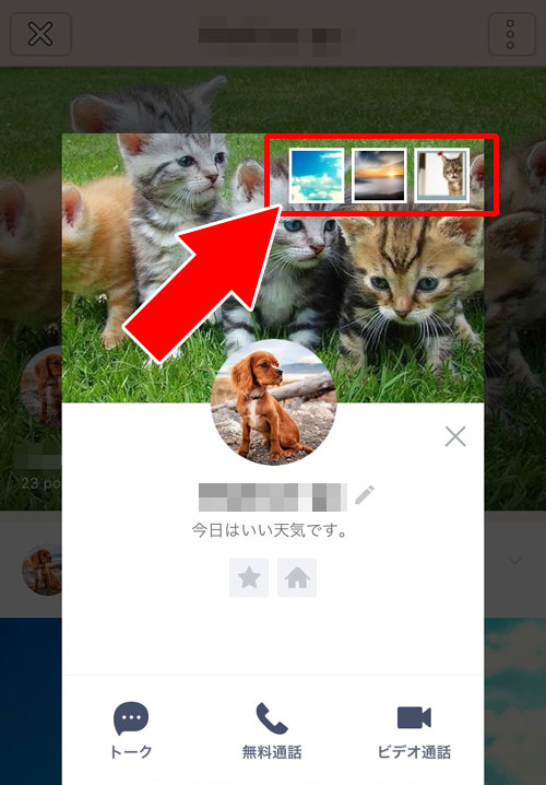 LINEホーム画面に小さい写真を表示させる方法