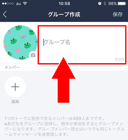 LINEグループの作成方法(iphone・android)
