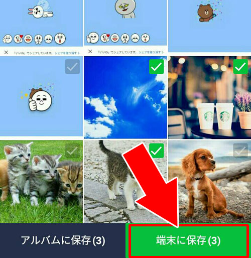 androidで画像や写真を一括保存する|LINEの画像や写真を一括保存する方法【iphone・android・PC】