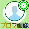 LINEプロフィール画像や動画の設定、変更、保存方法など徹底解説