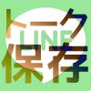 LINEトーク履歴の保存(バックアップ)と復元方法の手順解説