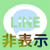 LINEトークを非表示にする方法を解説