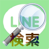 LINEトークの内容を検索する方法【iphone/android】