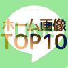 LINEのホーム画像で使えるおすすめ画像TOP10