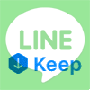 LINEの画像や写真をKeep(キープ)して保存期間を気にせず保存