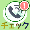 LINEで無料通話ができない時のチェック項目と対策まとめ