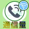 LINEの無料通話ではどれくらいの通信量がかかる?
