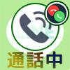iphoneで通話中にLINEの無料通話を着信するとどうなるの?