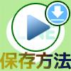 LINEのタイムラインに投稿された動画を保存する3つの方法