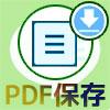 LINEのノートにPDFを添付したり保存したりできる?