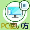 LINEノートをPCから使う方法【windows版・windows10版】