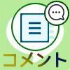 LINEノートでコメントの書き方と返信方法