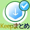 LINE Keep(キープ)の表示・保存・削除などの使い方まとめ