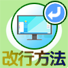 LINEのPC版で改行できない時の対処方法【windows・windows10】