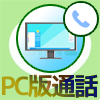 LINE PC版で無料通話の使い方や疑問に関する情報まとめ