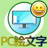 LINE PC版で絵文字・デコ文字の入力方法や使い方まとめ