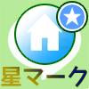 LINEのホーム画面にある星マークの意味と表示される基準を解説