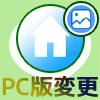 LINEのホーム画面をPC版から変更する方法