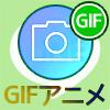 LINEでGIFアニメを撮影して送信や保存する方法