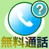 LINEで無料通話の使い方や通話履歴に関する仕組みまとめ