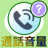 LINEの無料通話で音量が大きい(または小さい)時の対処方法