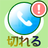 LINEで無料通話中にスリープで電話が切れる時の対処方法