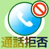 LINEで無料通話やビデオ通話を拒否する3つの方法