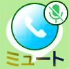 LINEの無料通話でミュート機能の使い方