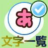 LINEのデコ文字で漢字は使えない?デコ文字一覧リストまとめ