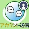 LINEトークで友達のアカウントを他の友達に送る方法