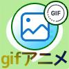 LINEでスマホ内に保存中の写真からgifアニメ画像を作る方法
