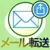 LINEトークの写真をメールに転送する3つの方法