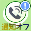 LINEで通知オフしてる相手から通話の着信が来たらどうなる?