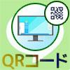 PC版LINEでQRコードから友達追加はできる?QRコードの代わり...