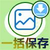 LINEの画像や写真を一括保存する方法【iphone・android・PC】