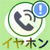 LINEの無料通話は普通のイヤホンでも相手に声は聞こえる?