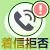 LINEで無料電話やビデオ通話を着信拒否する方法!グループ通...