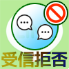 LINEで友達以外からのメッセージを受信拒否する方法!削除し...