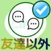 LINEで友達削除した後もメッセージの送受信ができる方法