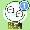 LINEの送信取消は既読がついたメッセージでも取り消しできる?