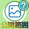 LINEでプロフィール写真変更時の公開範囲は設定できる?