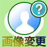 LINEでプロフィール画像の変更は非表示の友達にも公開される?