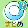 【LINE】ステータスメッセージの基本と使い方まとめ