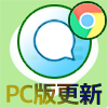 LINEのステータスメッセージをPC版LINEで更新する方法