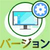 PC版LINEの最新バージョン確認とアップデート方法