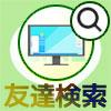 PC版LINEでID検索や電話番号検索などの友達検索方法