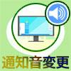 PC版LINEの通知音を変更する方法