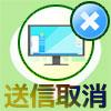 PC版LINEで送信取消のやり方!複数枚の画像や写真も送信取り消しできます